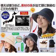 【日本製】国産 倉敷帆布のおでかけ帽子