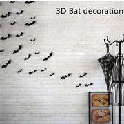 ハロウィンブラックBats PVC壁デカール 装飾壁ステッカー ホーム3Dデコレーション 効果満点