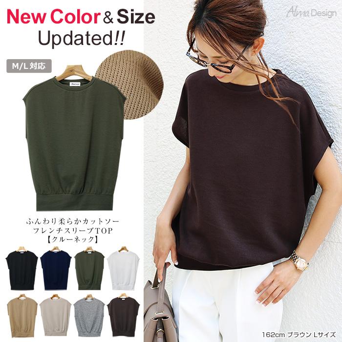 【L-8】フレンチスリーブ ニットソー トップス 半袖 Tシャツ カットソー