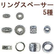 リングスペーサー 5type アンティークシルバー(銀古美) 真鍮 素材 アクセサリーパーツ