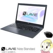 [予約]NEC 15.6型ノートパソコン LAVIE Note Standard NS700/KAB PC-NS700KAB [カームブラック]
