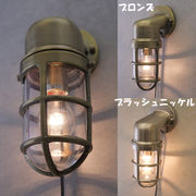 ヴィンテージウォールランプ[サブマリン ブラケット]LED電球対応 ★