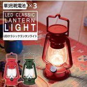 LEDクラシックランタンライト