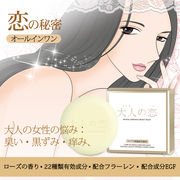 日本製EGF配合石鹸 ローヤルエッセンスボディソープ