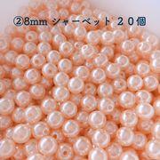 ◆8mm穴ありパール◆ パーツ ハンドメイド 手作り