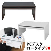 PC DESK LOW 90cm BR