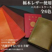 日本製本革 栃木レザー[ジーンズ]パスポートケース L-20522