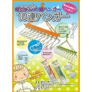 赤ちゃん10連ハンガー (オレンジ・グリーン)