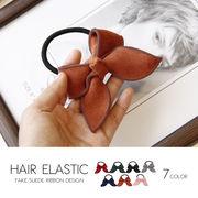【即納】【ヘア】全7色!!フェイクスウェードリボンデザインヘアゴム髪留め[kgf0148]