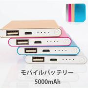5000mAh モバイルバッテリー アルミ筐体 5V/1A出入力 スリム スマホ充電 コンパクト手軽 4色/