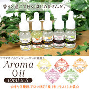 油性アロマオイル