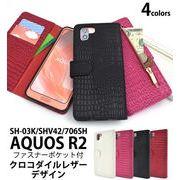 AQUOS R2 SH-03K/SHV42/706SH用クロコダイルレザーデザイン手帳型ケース