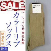 【お買得限定品☆年間売れ筋】紳士 綿混 カラーリブソックス