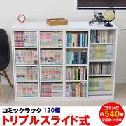 【10/上】スライド 本棚 トリプルスライド 書棚 コミック DVD 収納 120cm幅 ホワイト TSR-12028-WH