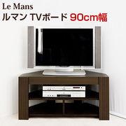 ルマン TVボード 90