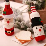 クリスマス イベント 行事 グッズ アイテム 装飾 飾り付け デコレーション ボトルカバー