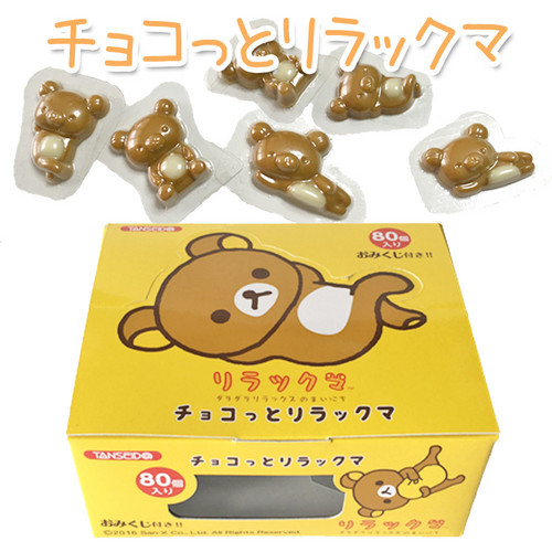 チョコっとリラックマ(おみくじ付)