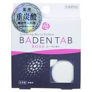薬用入浴剤(重炭酸イオン薬用入浴剤) バーデンタブ(ローズ) 5錠入 /日本製  sangobath