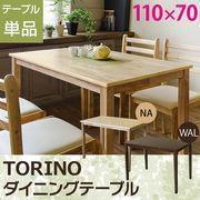 【時間指定不可】TORINO ダイニングテーブル 110×70 NA/WAL