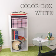 カラーボックス 3段 ホワイト HP943