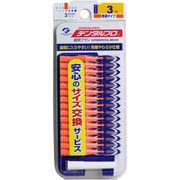 デンタルプロ 歯間ブラシ I字型 普通タイプ サイズ3(S) 15本入