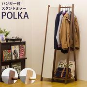 【離島発送不可】【日付指定・時間指定不可】POLKA ハンガー付きスタンドミラー BR/NA