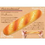 プニプニのびのびフランスパン