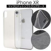 iPhone XR用クリアソフトケース
