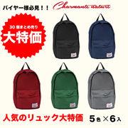 シャルマントナチュール バックパック Soleiy 箱/ケース売 アソート30入
