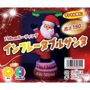【即納】クリスマスインフレータブル150cmルーティングサンタ