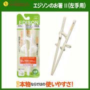 【左手用】お箸練習 エジソンのお箸2 左手用「ジュニア・女性用」トレーニング箸 カトラリー