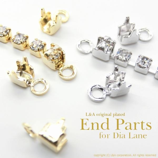 ★L&A Original Parts★ダイヤレーン用エンドパーツ★カン付カシメパーツ★最高級鍍金★