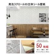 クッションシート リアルな白レンガ立体3D壁紙発泡スチロールシール式 ホワイトブリック 50枚組