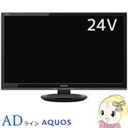 2T-C24AD-B シャープ 24V型 AQUOS 液晶テレビ ADライン