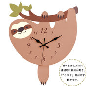 【 ナマケモノの振り子時計 】