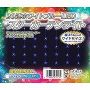 【即納】【防滴仕様】20連ホワイトブルーLEDスターカーテンライト