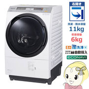 [予約]【設置込/右開き】NA-VX8900R-W パナソニック ななめドラム洗濯乾燥機11kg 乾燥6kg クリスタルホ