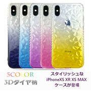 iPhoneXS XR XS MAX  透明ケース グラデーション 耐衝撃 キラキラ ダイヤ柄 背面保護カバー5色