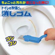 トイレの汚れ落とし消しゴム