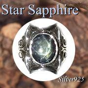 リング / 09-98-3  ◆ Silver925 シルバー リング スター サファイア 15号