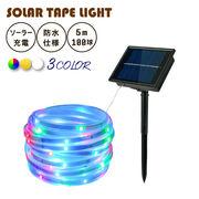 ソーラー イルミネーション LED テープ ライト 5m 100球 全3色 屋外 室内 防水
