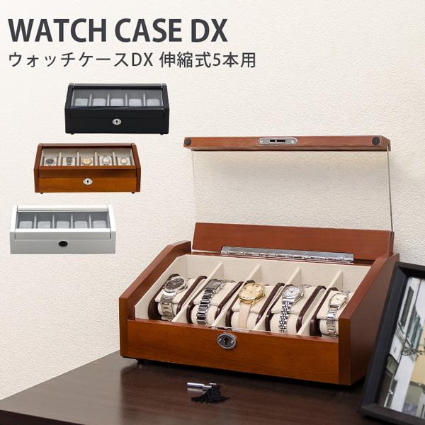 【アウトレット・訳有り】ウォッチケースDX・伸縮式 5本用 BK/BR/WH