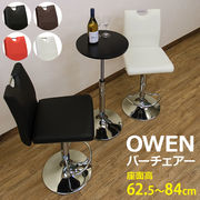 OWEN バーチェア BK/BR/RD/WH