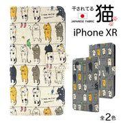 売れ筋 人気 日本製 生地 iPhone XR 手帳型ケース 手帳型 iPhoneXR iphonexr スマホケース アイフォンXR