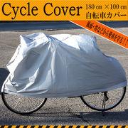 【売り切れごめん】自転車カバー