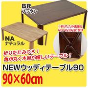 【アウトレット】NEWウッディーテーブル 90 BR/NA