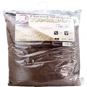 暖かフランネル敷パット シングルサイズ 約100×205cm ブラウン