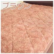 ハイグレード フランネル敷パット シングルサイズ 約100×205cm ブラウン