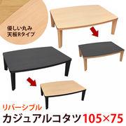【時間指定不可】カジュアルコタツ R天板 105×75 長方形 BR/NA