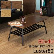 棚付き折れ脚テーブル Luster 80 ABR/OAK/WAL